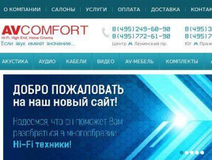 """AVComfort"" – offline and online of Hi-Fi, High-End electronics store"