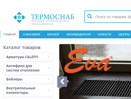 """TERMOSNAB"" – heating equipment store"