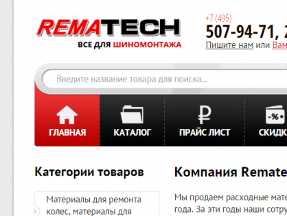 Rematech – tire-mounting equipment