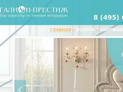 «GALION Prestige» – interior design services