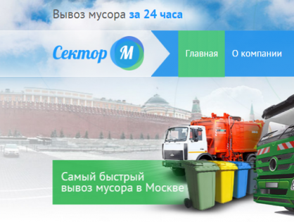 """Sector-M"" – garbage disposal services"